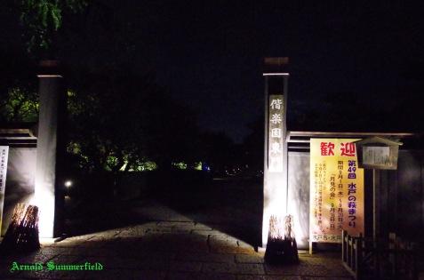 The threshold of Kairaku-en